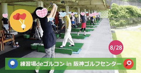 【大阪府その他のプチ街コン】ララゴルフ主催 2016年8月28日