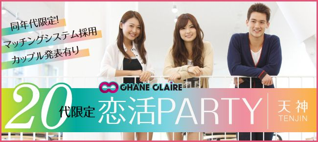【天神の恋活パーティー】シャンクレール主催 2016年8月19日