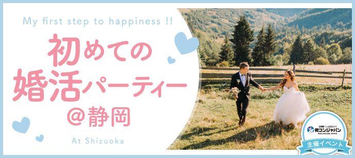 【静岡の婚活パーティー・お見合いパーティー】街コンジャパン主催 2017年4月16日