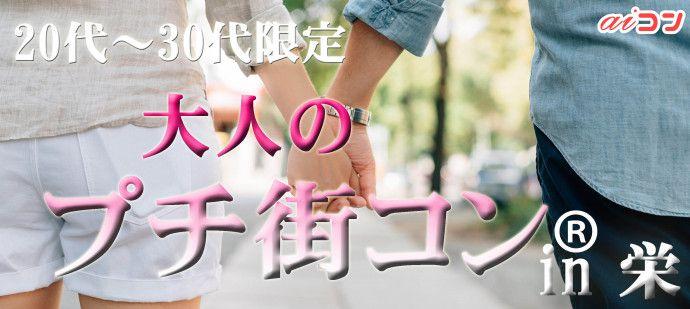 【名古屋市内その他のプチ街コン】aiコン主催 2016年9月25日