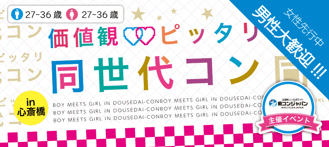 【心斎橋のプチ街コン】街コンジャパン主催 2016年9月10日