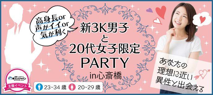 【心斎橋の恋活パーティー】街コンジャパン主催 2016年9月18日
