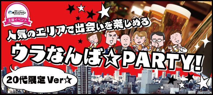 【難波の恋活パーティー】街コンジャパン主催 2016年9月22日