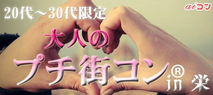 【名古屋市内その他のプチ街コン】aiコン主催 2016年9月24日