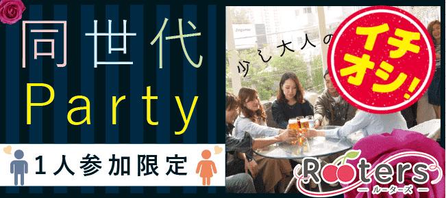 【鹿児島の恋活パーティー】Rooters主催 2016年9月13日