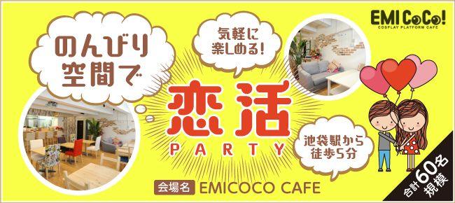 【池袋の恋活パーティー】happysmileparty主催 2016年9月14日