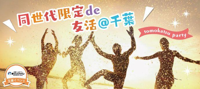 【千葉の恋活パーティー】街コンジャパン主催 2016年9月11日