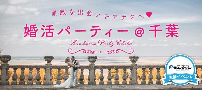 【千葉の婚活パーティー・お見合いパーティー】街コンジャパン主催 2016年9月19日