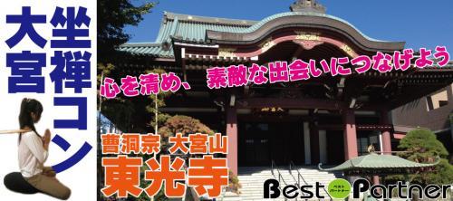 【さいたま市内その他のプチ街コン】ベストパートナー主催 2016年10月8日
