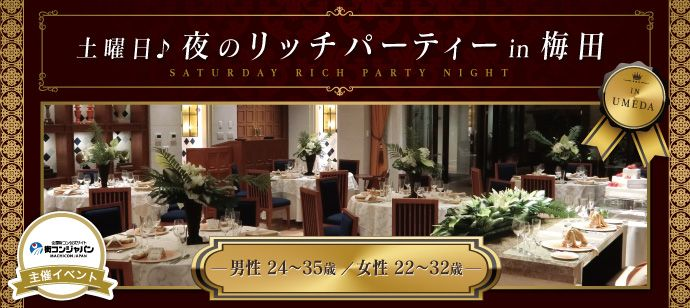 【梅田の恋活パーティー】街コンジャパン主催 2016年9月17日