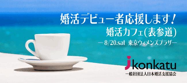 【表参道の自分磨き】一般社団法人日本婚活支援協会主催 2016年8月20日