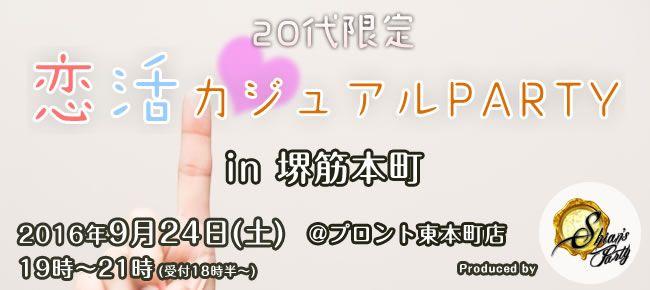 【本町の恋活パーティー】SHIAN'S PARTY主催 2016年9月24日