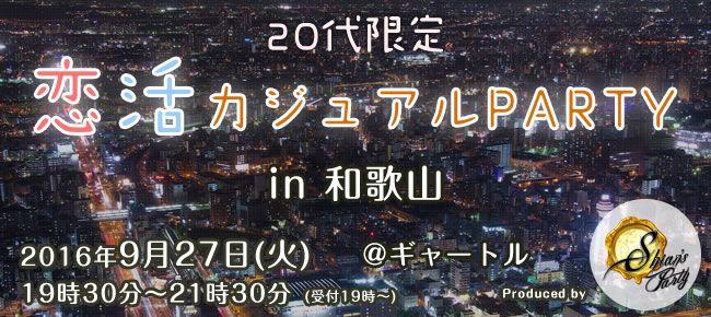 【和歌山県その他の恋活パーティー】SHIAN'S PARTY主催 2016年9月27日