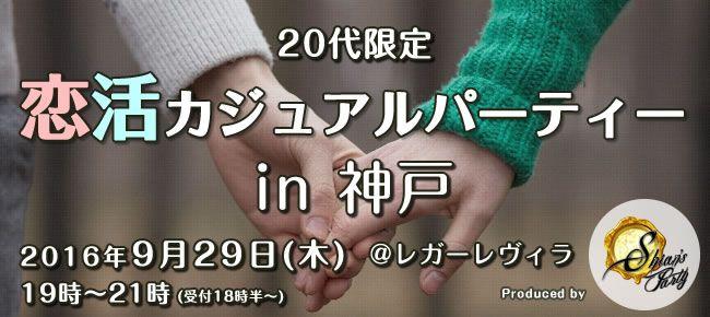 【神戸市内その他の恋活パーティー】SHIAN'S PARTY主催 2016年9月29日