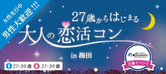 【梅田のプチ街コン】街コンジャパン主催 2016年8月28日