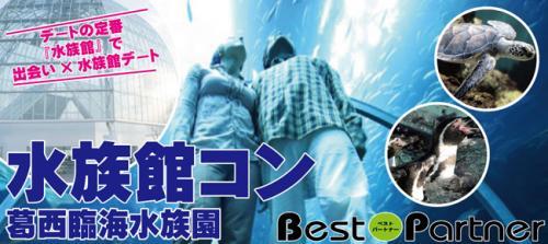 【東京都その他のプチ街コン】ベストパートナー主催 2016年10月9日