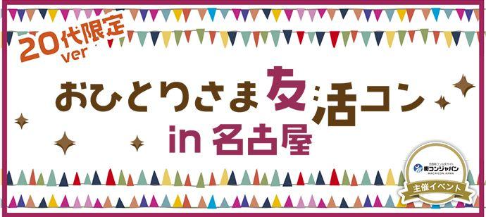 【名古屋市内その他のプチ街コン】街コンジャパン主催 2016年10月15日