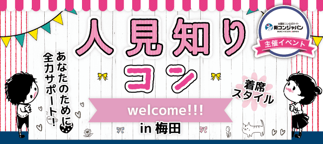 【梅田のプチ街コン】街コンジャパン主催 2016年9月17日