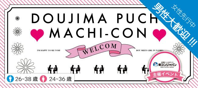 【堂島のプチ街コン】街コンジャパン主催 2016年9月19日