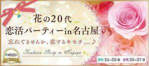 【名古屋市内その他の恋活パーティー】街コンジャパン主催 2016年10月21日