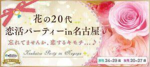 【名古屋市内その他の恋活パーティー】街コンジャパン主催 2016年10月24日