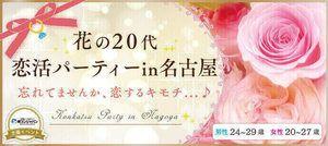 【名古屋市内その他の恋活パーティー】街コンジャパン主催 2016年10月22日