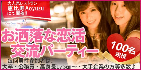 【恵比寿の恋活パーティー】キャンキャン主催 2016年10月1日