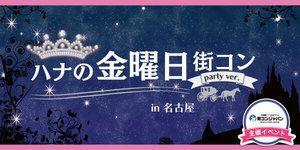 【名古屋市内その他の恋活パーティー】街コンジャパン主催 2016年10月28日