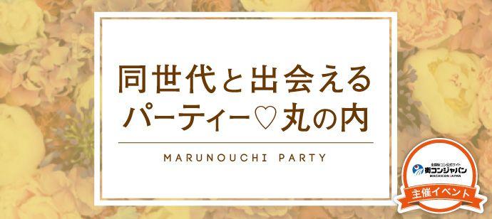 【丸の内の恋活パーティー】街コンジャパン主催 2016年10月9日