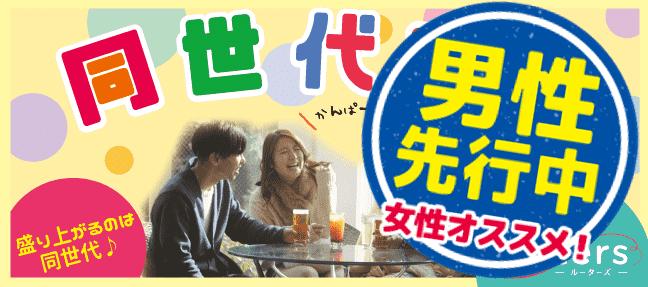 【三宮・元町のプチ街コン】Rooters主催 2016年9月2日