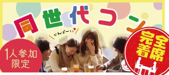 【三宮・元町のプチ街コン】Rooters主催 2016年9月3日