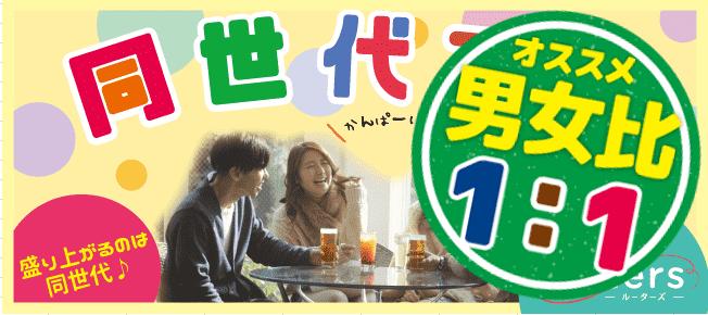 【三宮・元町の恋活パーティー】株式会社Rooters主催 2016年9月3日