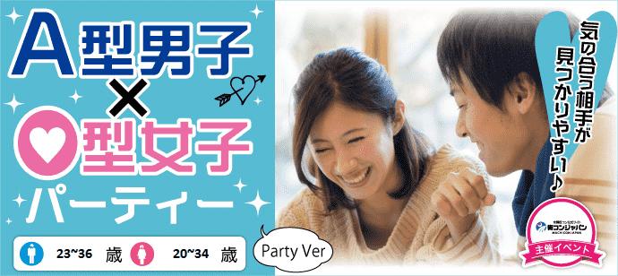 【三宮・元町の恋活パーティー】街コンジャパン主催 2016年9月17日
