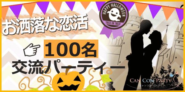 【恵比寿の恋活パーティー】キャンキャン主催 2016年10月10日