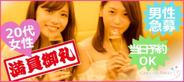 【恵比寿の恋活パーティー】キャンコンパーティー主催 2016年10月15日