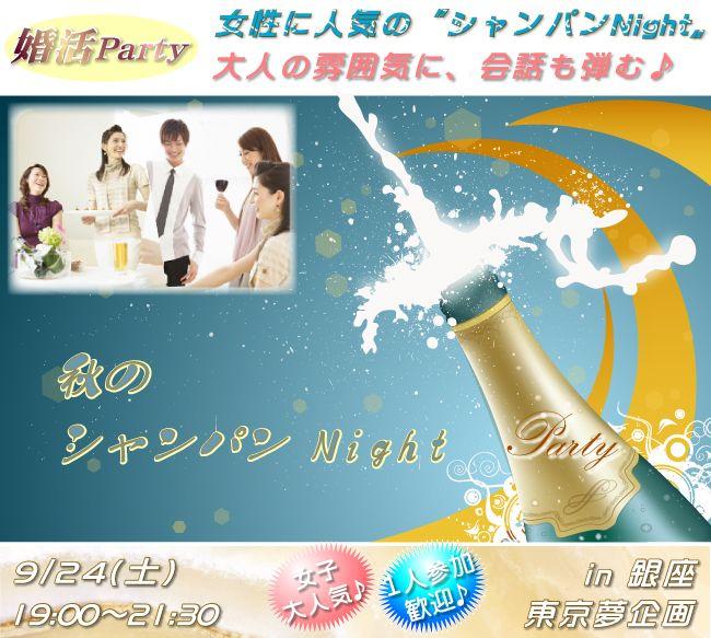 【銀座の婚活パーティー・お見合いパーティー】東京夢企画主催 2016年9月24日