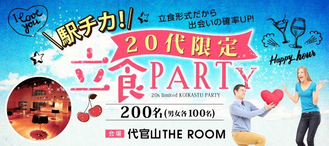 【代官山の恋活パーティー】happysmileparty主催 2016年10月14日
