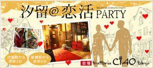 【東京都その他の恋活パーティー】happysmileparty主催 2016年10月22日