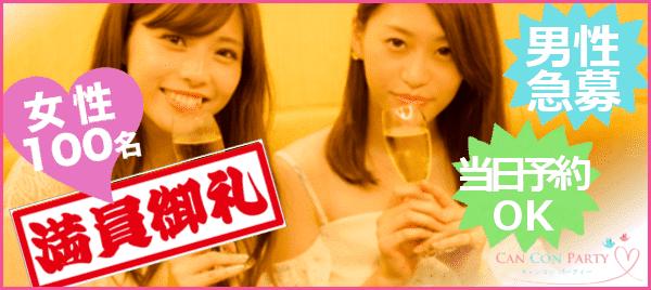【青山の恋活パーティー】キャンキャン主催 2016年10月7日