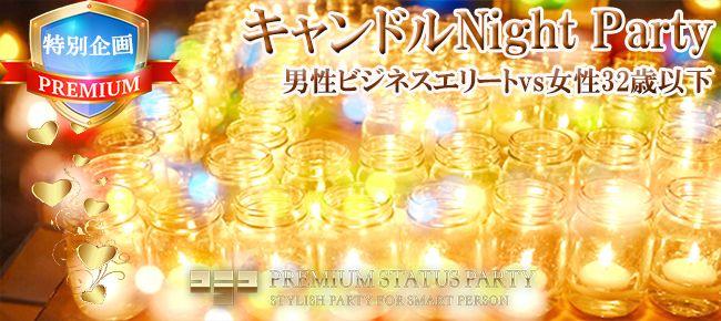 【赤坂の恋活パーティー】株式会社フュージョンアンドリレーションズ主催 2016年9月25日