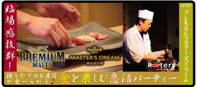 【三宮・元町の恋活パーティー】株式会社Rooters主催 2016年9月4日