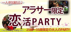 【表参道の恋活パーティー】Luxury Party主催 2016年10月26日