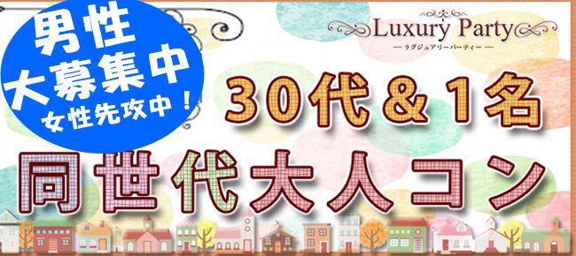 【赤坂のプチ街コン】Luxury Party主催 2016年10月14日