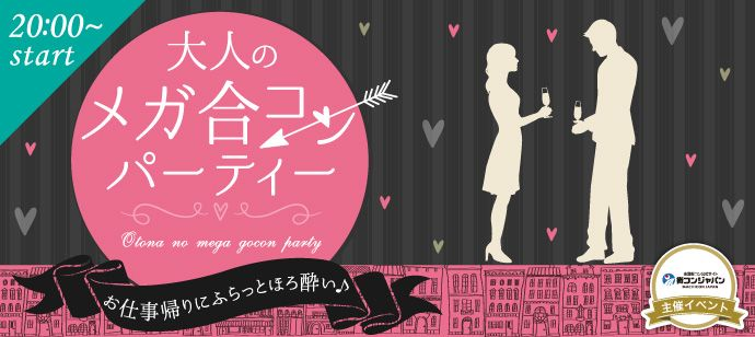 【長崎の恋活パーティー】街コンジャパン主催 2016年9月2日