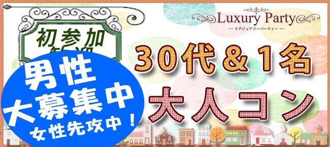 【赤坂のプチ街コン】Luxury Party主催 2016年10月28日