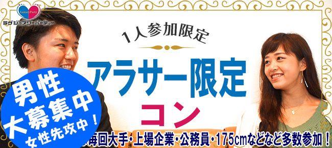 【赤坂のプチ街コン】Luxury Party主催 2016年10月7日