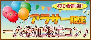 【赤坂のプチ街コン】Luxury Party主催 2016年10月21日