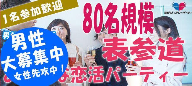 【表参道の恋活パーティー】Luxury Party主催 2016年10月30日