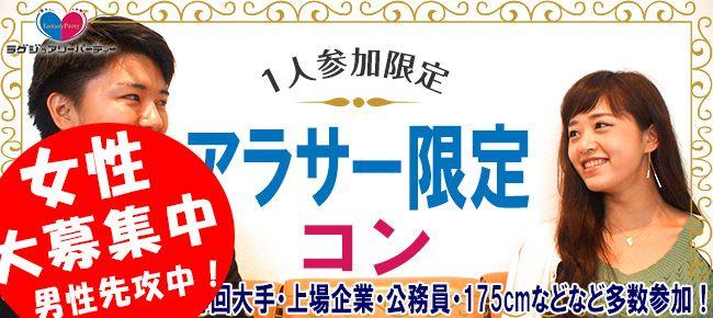 【横浜市内その他のプチ街コン】Luxury Party主催 2016年10月8日