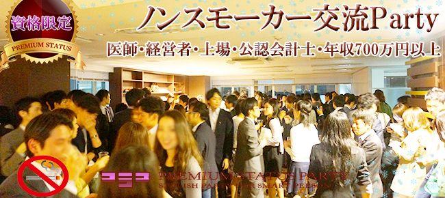 【銀座の恋活パーティー】株式会社フュージョンアンドリレーションズ主催 2016年9月30日